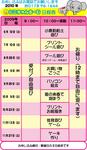 にこちゃん2010.jpg