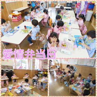愛情弁当日 ブログ.png