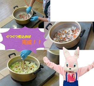 芋煮鍋.jpg