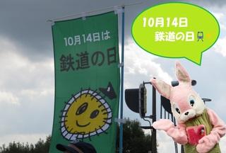 鉄道の日旗.jpg